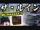 【フォートナイト】ザ・ルインを徹底検証!蘇ったシャドーマ...