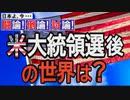 【討論】米大統領選後の世界は?[桜R2/10/24]