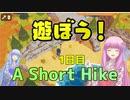 【A Short Hike】琴葉姉妹が田舎の島で雑談しながら遊びます 1日目