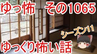 【怪談】ゆっくり怖い話・ゆっ怖1065【ゆ
