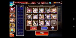 【千年戦争アイギス】 大嶽丸 Lv15(撃破12~放置)