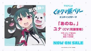 TVアニメ「くまクマ熊ベアー」エンディン