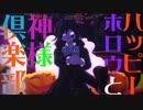 【ダンガンロンパMMD】王馬とみんなで『ハッピーホロウと神様...