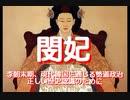 【みちのく壁新聞】閔妃、李朝末期、現代韓国に通じる勢道政治、正しい歴史認識の為に