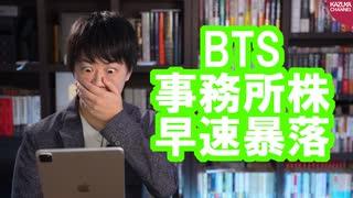 BTS事務所の株価が連日の大暴落で韓国の投