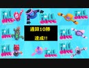 【FallGuys】通算10勝を振り返る!!【実況】今までの軌跡+おまけ01