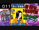 「011」祝儀で稼げ!目指せ100万G!!「MJやるっぽい5thシーズン」