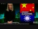 フィジーで台湾式典出席客の情報収集していた中国外交官に退...
