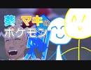 【手抜き祭】【ポケモン剣】あおマキバスター! #31【VOICEROID実況】