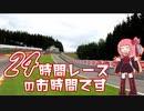 【GT3カーの音いいよね】3年前のスパ24時間から告知を行う茜ちゃん【手抜き祭】