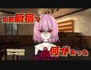 【手抜き祭】【VOICEROIDジョーク劇場】先週新宿で何があった