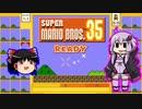 【ゆっくり&ゆかり】マリオブラザーズ35 part10