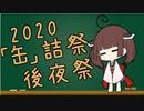 第32位:【2020缶詰祭】後夜祭【料理はありません】