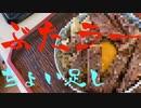 【手抜き祭】マキマキッチン 豚ラーメンちょい足し