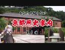 [VOICEROID解説]あなたの知らない京都歴史案内 第4回