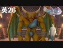 Diet play 【Dragon Quest 11s Season2】Where is the armor that protects you?#26