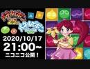 【予告】パネルでポン25周年メドレー×PuyoPuyo Remix 2020/10/27~公開