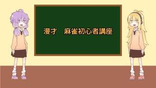 【手抜き祭】漫才 初心者麻雀講座【VOICE