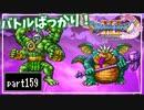 【DQ11S】2Dで楽しむ、レトロ風最新ドラクエ!【実況】♯159