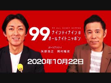 『ナイナイのオールナイトニッポン #ナインティナインANN 2020年10月22日』のサムネイル