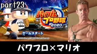 パワプロ2020実況 part23【ノンケ対戦記☆
