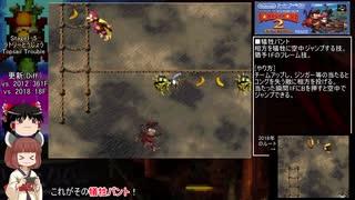 【ゆっくり解説】スーパードンキーコング2