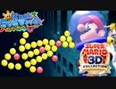 【スーパーマリオ3Dコレクション】ドロドロを水でぶっ飛ばすことにしました。part29【サンシャイン】