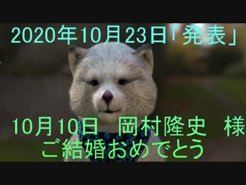 『2020年 10月10日 岡村隆史様 ご結婚おめでとうございます(^▽^)/ 10月23日に「やべっち誕生日に」公表』のサムネイル