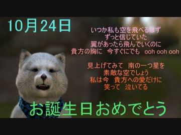『10月24日 お誕生日おめでとうございます。+運勢 #今井美樹 #プライド #VTuber』のサムネイル
