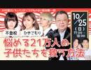 【DHC】2020/10/25(日) 不登校 ひきこもり 悩める21万人の子供たちを救う方法【渋谷オルガン坂生徒会】