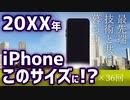 【iPhone12発売記念】iPhone、いずれこうなりますよ【未来のサイズ予測】