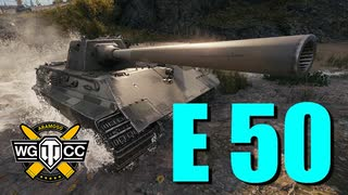 【WoT:E 50】ゆっくり実況でおくる戦車戦
