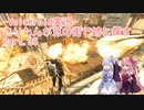 【Fallout4】きりたんが豆の街で姉と探すpart35