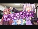 【手抜き祭】VOICEROIDデビューなのですよ(≧▽≦)【VOICEROID劇場】