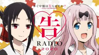 告RADIO 2020 第33回 2020年10月23日