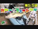 【VOICEROIDフィッシング】あかりちゃんと行くカヤックフィッシング第5.5話