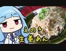 【ご飯のお供、えのき生姜あん】 「茜ちゃんが美味いと思うまで」RTA ??:??:?? WR 【謝米祭】
