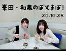 【第16回】峯田・和泉のぽてまぼ! 2020.10.25配信分