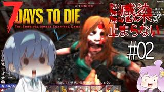 【7days to die α19.2】Re:Re:Re:感染が止