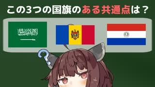 この3つの国旗が持つ、とある共通点を見て