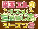 恵王エルのススメ!三冠らじお シーズン2 2020.10.24放送分
