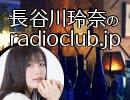 長谷川玲奈のradioclub.jp 2020.10.25放送分