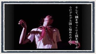 ◆学校であった怖い話 実況プレイ◆part101