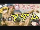 【聖書ダメ人間紹介】#1 神の子アダム【ゆっくり解説】