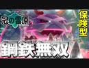 【実況】ポケモン剣盾 冠の雪原でたわむれる メタグロスが結...