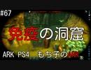 もち子のARK #67【ARK PS4】弦巻マキ&ゆっくり