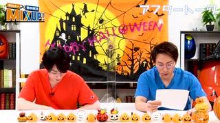 市川太一・鈴木崚汰 MIX UP!! 第7回アフ