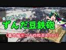 【WoT】東北ずん子のずんだ豆鉄砲(番外編④)