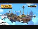 【ドラクエビルダーズ2】和風ファンタジーな街を作ってみるよ...