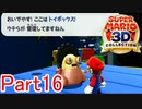 【実況】関西圏ロボットのシマですか【マリオ3Dコレクション】Part16